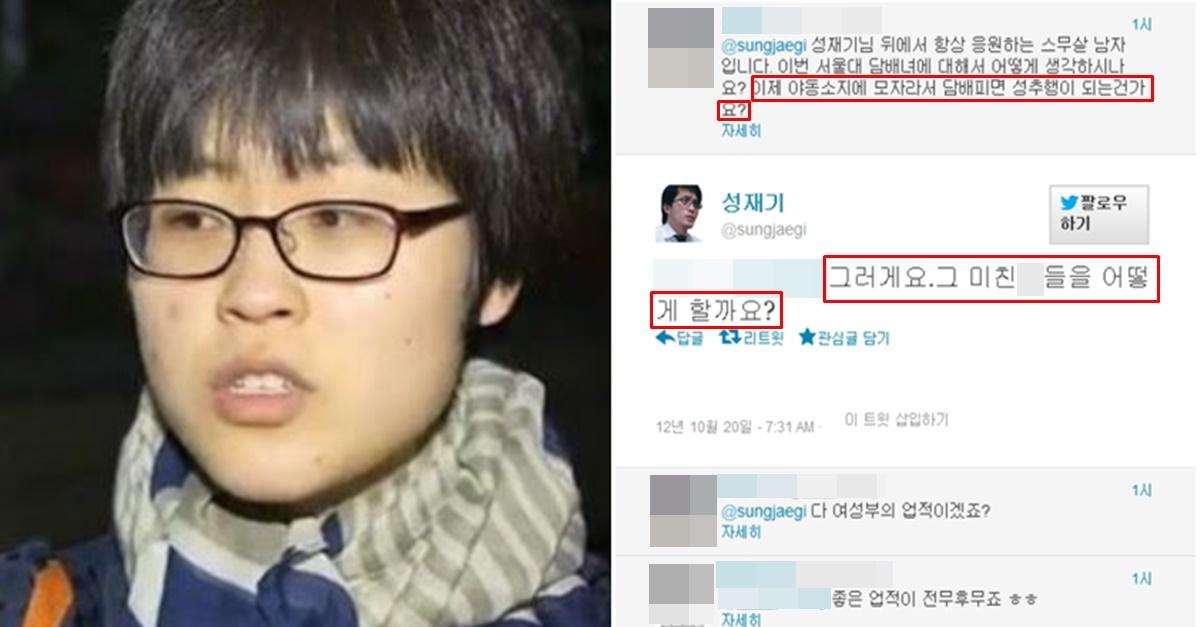 """""""여성 앞에서 담배피면 성.폭.행이거든요?"""" 서울대 페.미 레전드"""