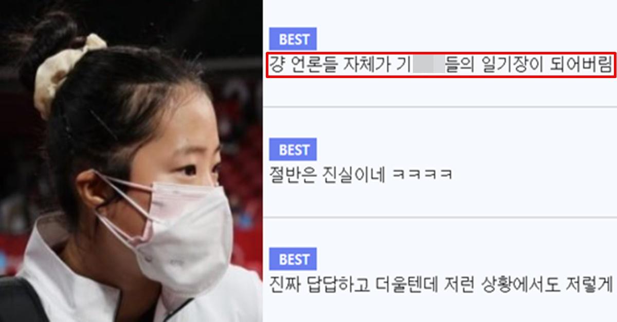 신유빈 인기 얻자 한국 기자들이 퍼뜨리고 있는 이상한 내용 (+반응)