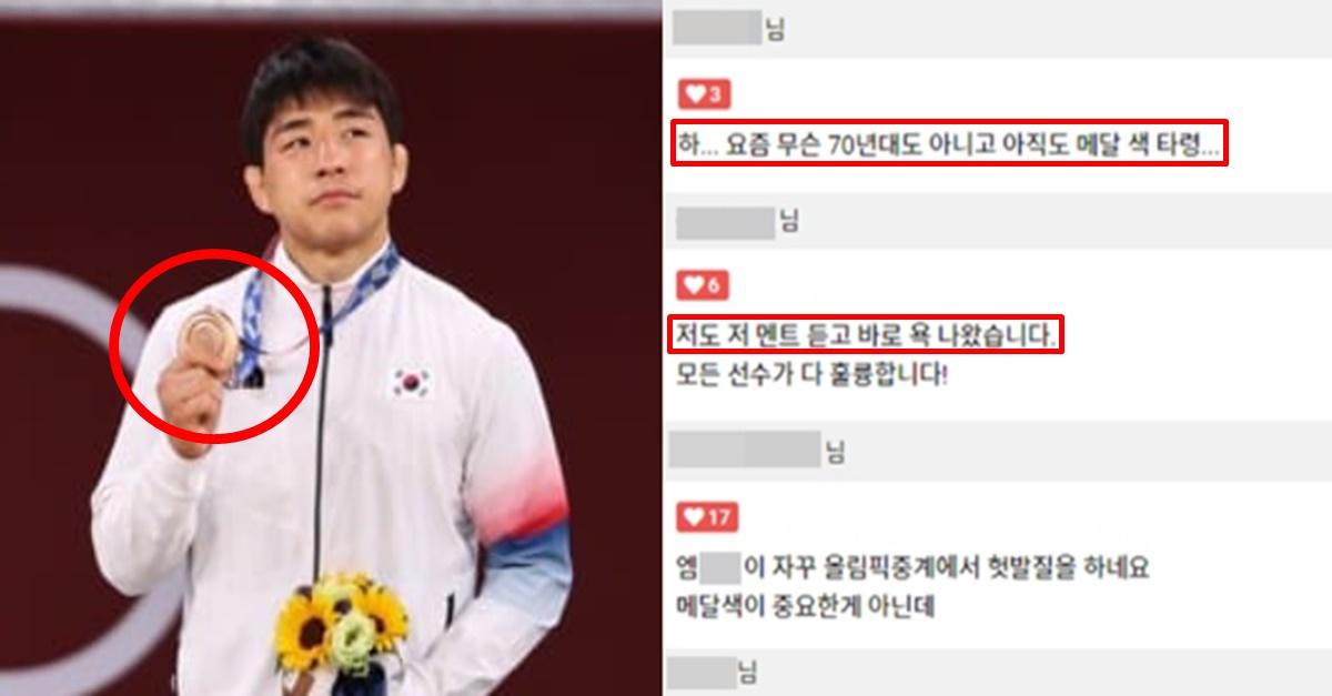 """""""원하던 메달 색이 아닌데.."""" 안창림 대놓고 모욕한 MBC 발언 내용"""