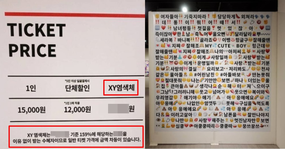 """""""남자는 입장료 더 내라"""" 현시각 정신나간 페.미 전시회 근황 (+이유)"""