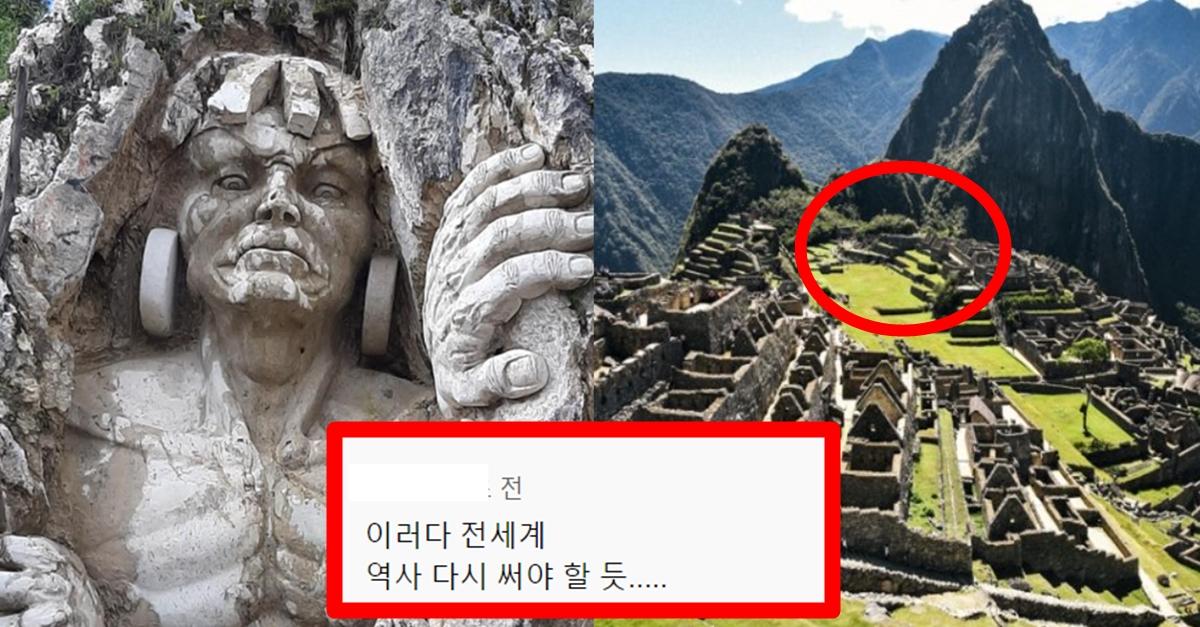 세계 7대 불가사의 '마추픽추'에서 최근 발견된 충격적인 사실