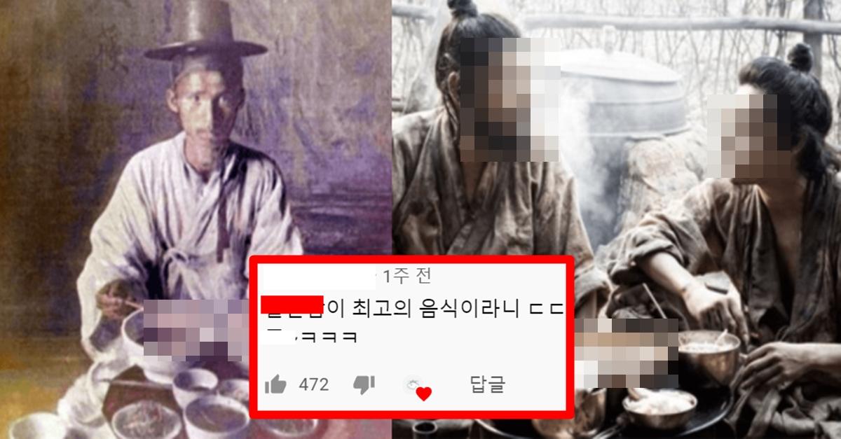 """""""지금은 볼품없는데…"""" 조선시대 때 가장 귀한 대접받았다는 의외의 음식"""