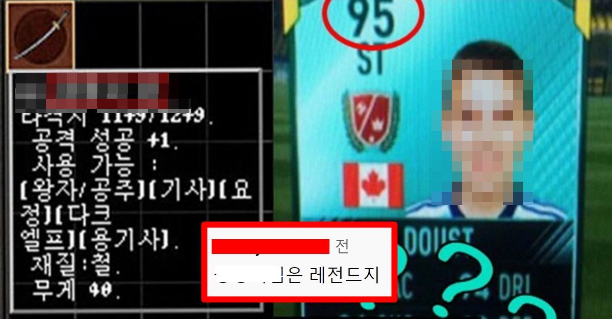 전세계에서 오직 '한국인 한 명'만을 위해 만들어진 레전드 게임 아이템