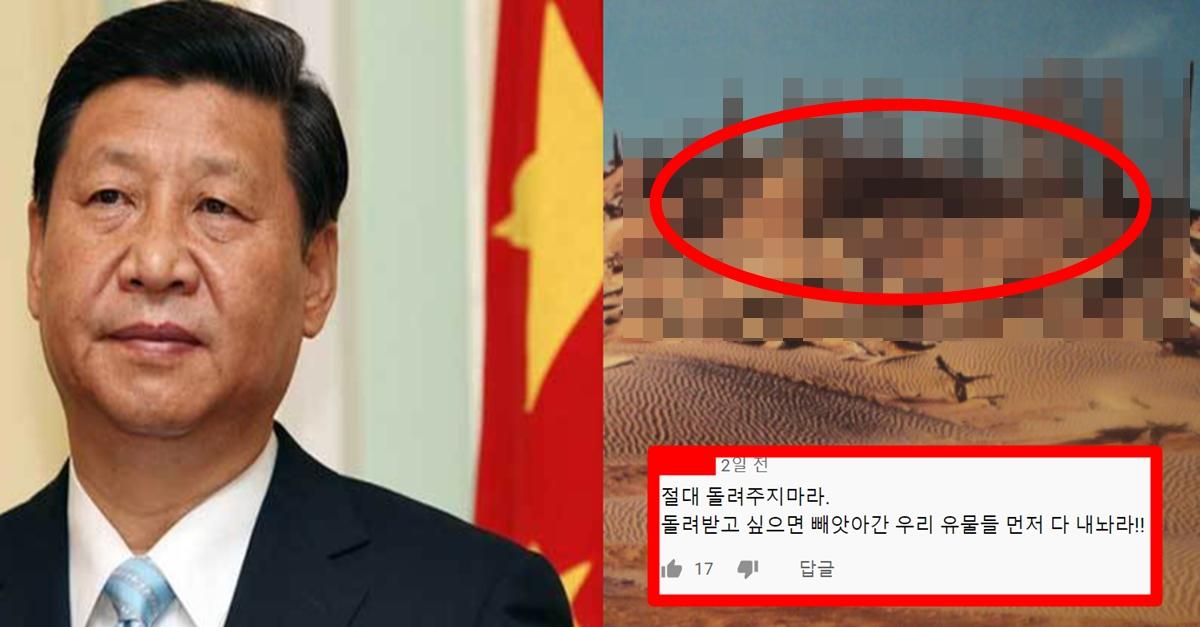 """""""제발 돌려달라…"""" 현재 중국이 애원하고 있는 한국에서 발견된 유물"""