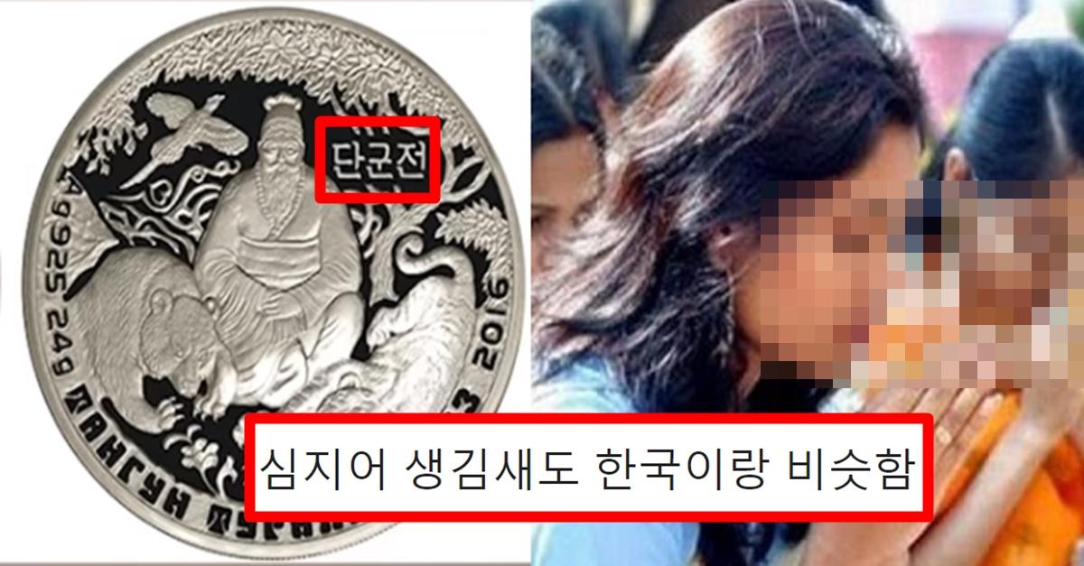 """""""한국아님"""" 동전에다가 한글로 '단군전'이라 새기고 단군 모시는 국가"""