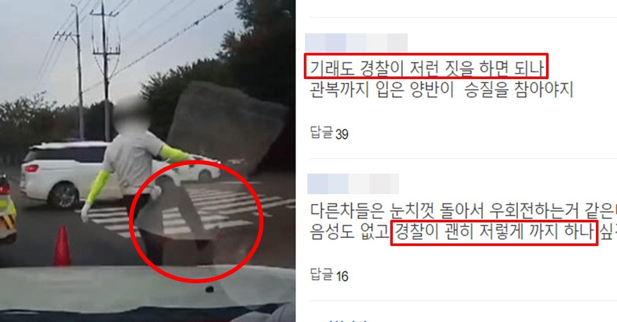 '한문철TV' 댓글창 폭발시킨 현직 교통경찰의 행동 (+반응)