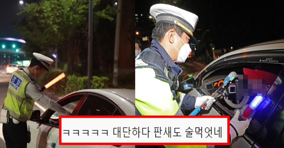 """""""하루 만에 2번.."""" 음주운전 단속 걸린 운전자가 받은 처벌 수준"""