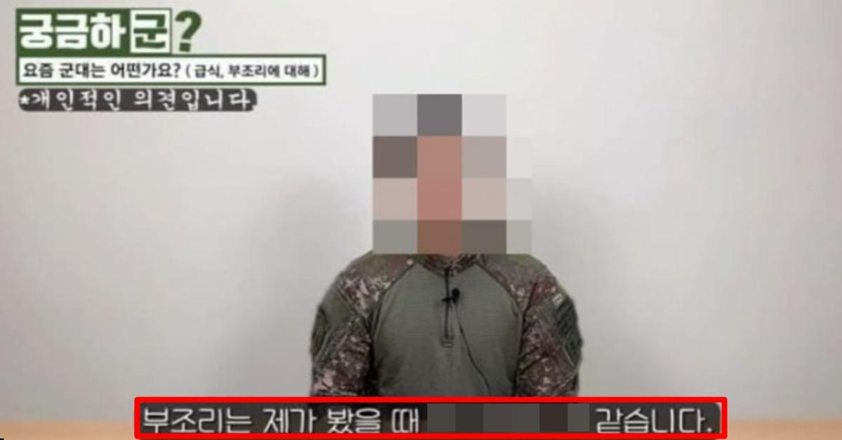 """""""제정신이냐?"""" 현재 욕 먹고 있는 국방TV 현직 군인 D.P 후기"""