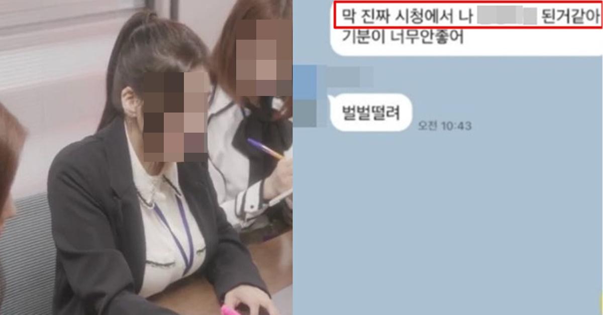 오늘 난리난 15층에서 떨어져 죽은 경기도 여자 공무원 실제 카톡