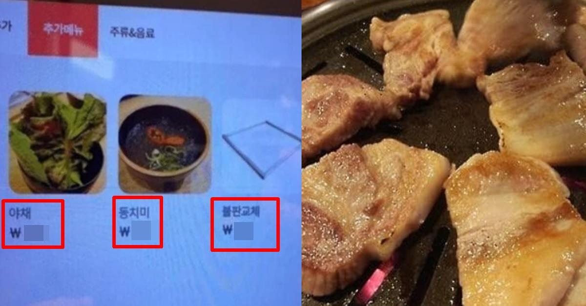 """""""불판 교체하는데 XXX 원.."""" 최근 논란 중인 고깃집 유료 서비스"""