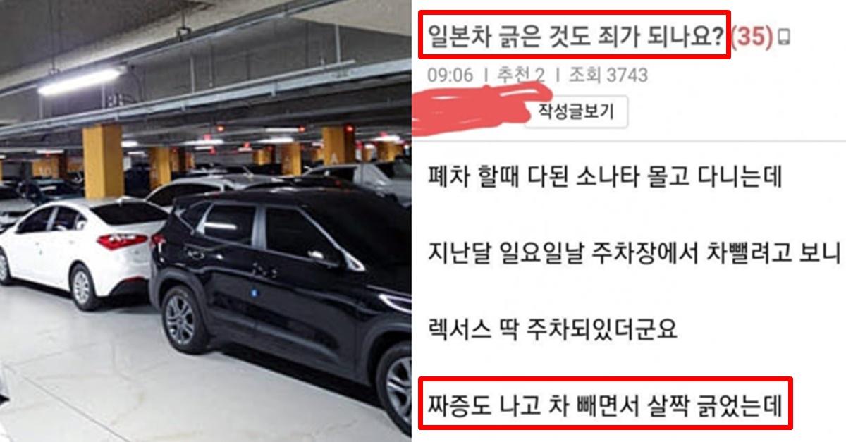 """""""한국인이 일본차 긁었는데 죄가 되나요?"""" 현시각 SNS 뒤집어놓은 빌런 사태"""