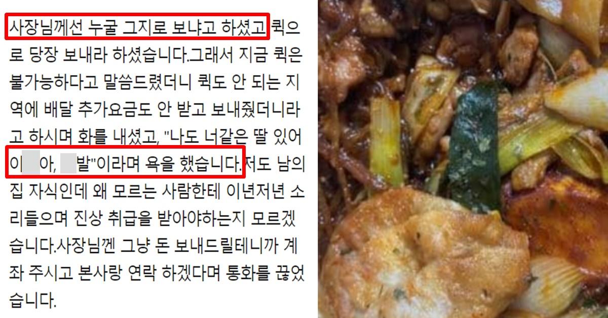 """여자손님한테 """"X년"""" """"시X"""" 욕해 본사까지 뒤집어놓은 유명 음식점 사건 (+위치)"""