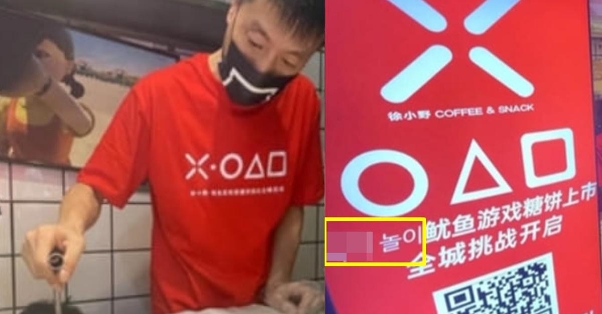 현재 중국에서 '오징어게임' 가지고 한국 엿 먹이려고 하고 있는 짓